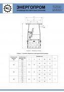 характеристики 16с42р, 19с42р обратный клапан