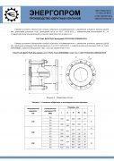 Каталог Осесимметричный обратный клапан осевого потока 19с77нж стр2
